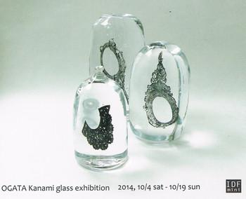 Kanamio2014idf